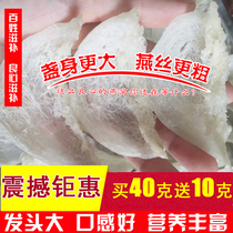 Indonesia bird's Nest genuine foot dry imported swiftlet lamp pregnant women bird's Nest nourishing 7A officer Yan 50 g