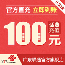 Guangdong Unicom official recharge of the national mobile phone charges 100 yuan quickly to the account automatic recharge