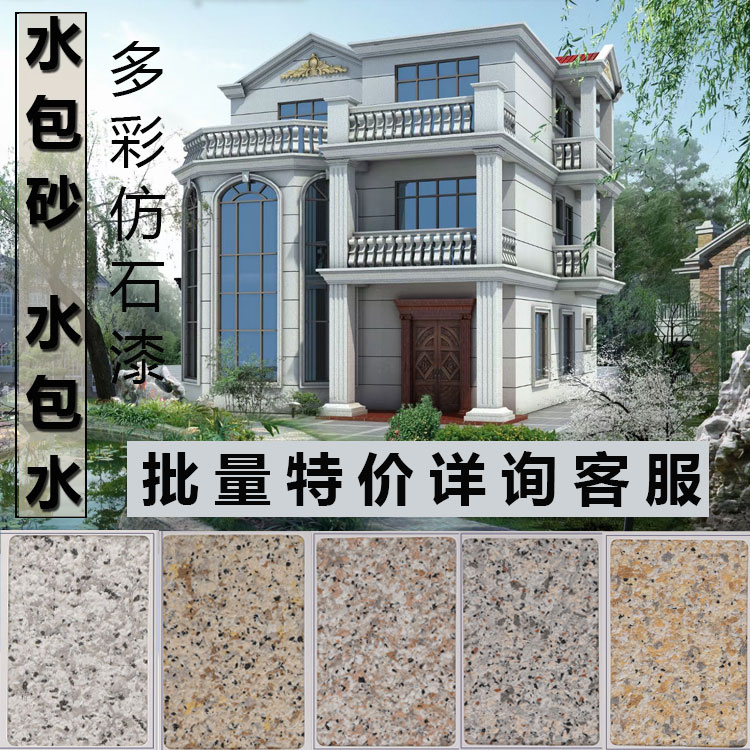 True stone paint water bag sand water colorful imitation marble imitation stone paint 5D exterior paint can villa fence Roman columns