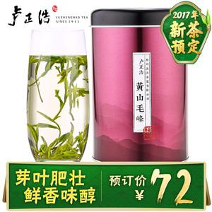 2017新茶预定卢正浩茶叶黄山毛峰绿茶雨前一级毛峰原产地春茶