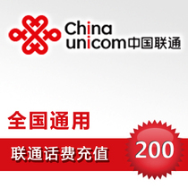 National General Unicom 200 yuan phone charges recharge center card mobile phone payment fast recharge cost China