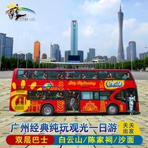 【天天出发】广州旅游 广州经典一日游跟团 纯玩双层巴士含午餐A
