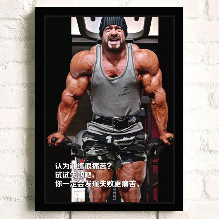 热卖健身房装饰画励志海报纸健美先生肌肉男墙贴有框运动壁挂画照片墙