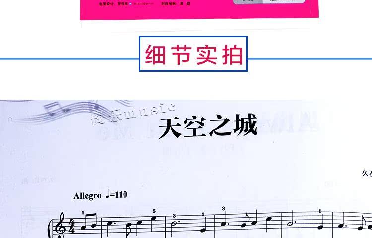 平凡之路钢琴谱独奏版分享展示图片