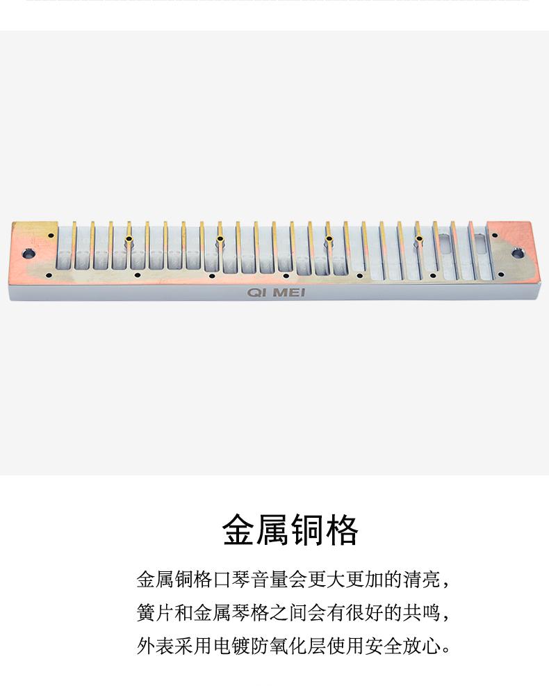 热卖奇美珍藏版口琴24孔复音c调金属铜格成人自学送礼中老年演奏口琴图片