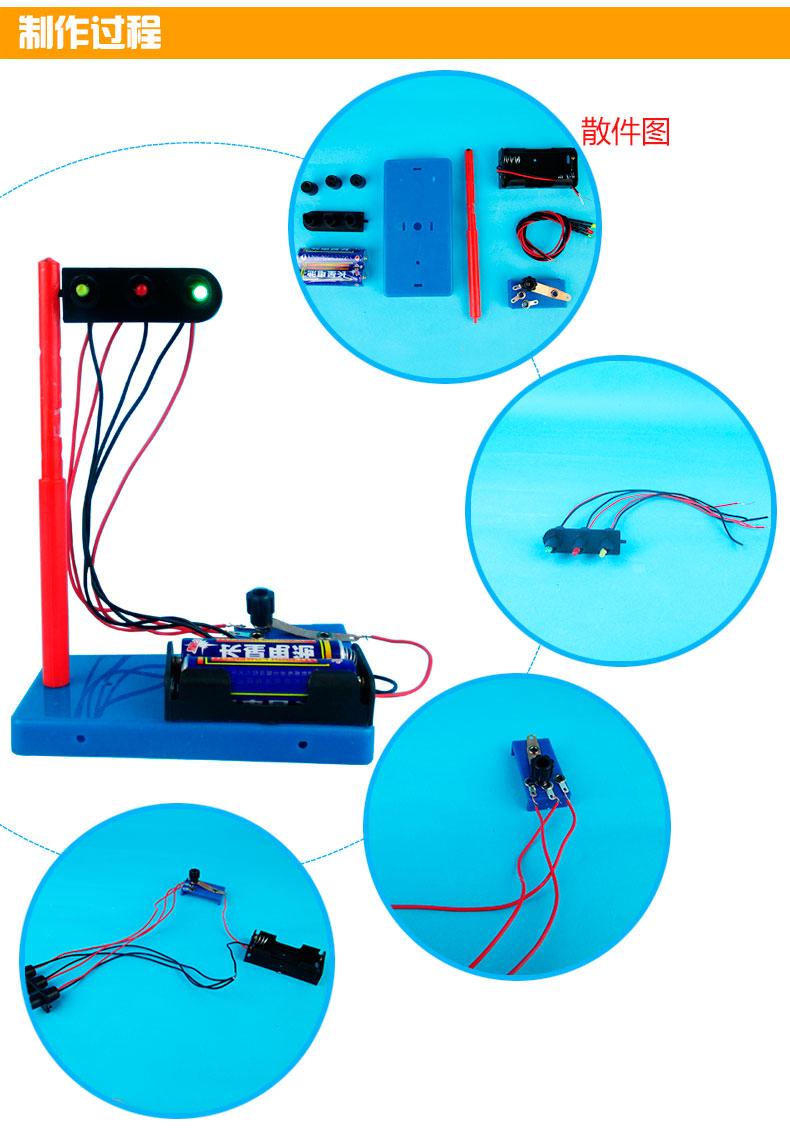 热卖儿童科学实验玩具手工diy材料小学生科技小制作创意红绿灯小发明