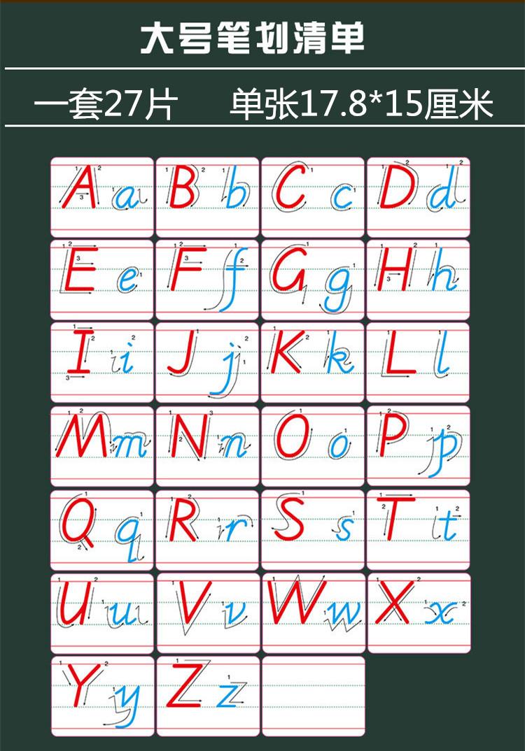 热卖英文字母卡片英文26大小写带笔顺幼儿园小学磁性教具磁贴冰箱贴