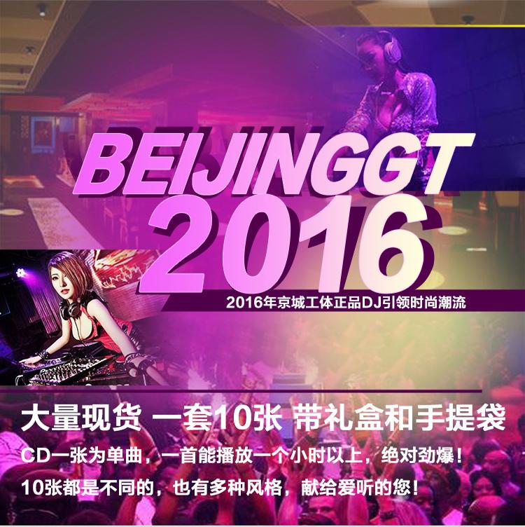正版北京夜店工体音乐京城酒吧dj慢摇舞曲汽车载黑胶图片