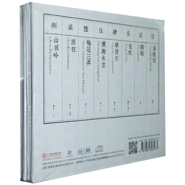 红音堂 神奇秘谱 龚一/张子谦 管平湖 dsd 1cd 古琴精选   专辑曲目图片