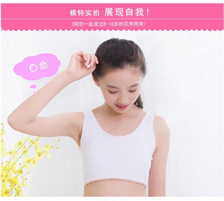 热卖夏季小胸少女内衣薄款初中生平胸内衣女学生发育期小学生小背心式