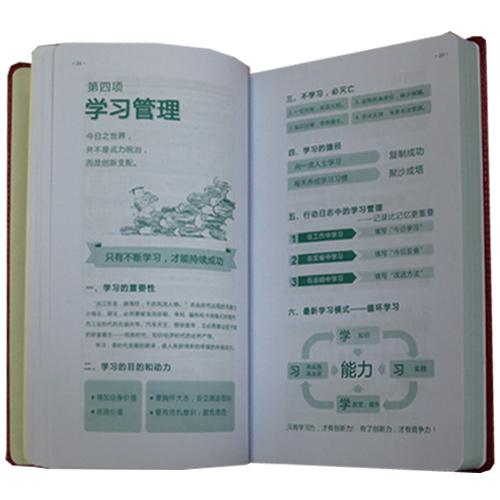 五项管理 行动日记之行动管理观后感