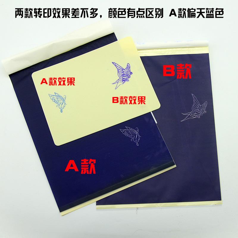 热卖国产纹身转印纸复印纸描图纸转印膏绿皂转印机器啫喱水蓝藻整盒装图片