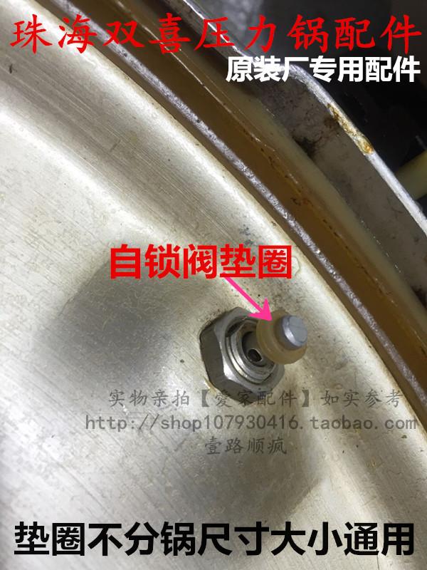 高压锅自锁阀-垫圈 珠海双喜压力锅通用自锁阀垫圈图片