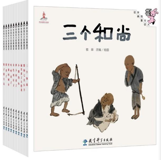 正版伴我长大经典童话绘本全集10册全套三个和尚 狼来图片