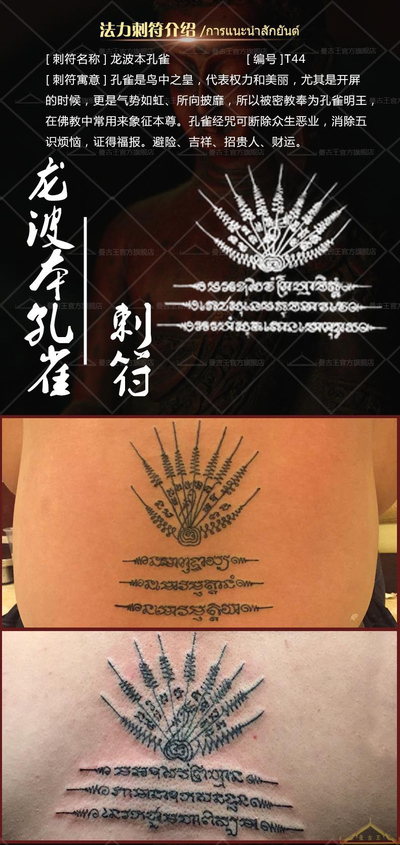 热卖曼古王泰国刺符纹身全国预约男女五条经文招财挡灾法力梵文身刺青