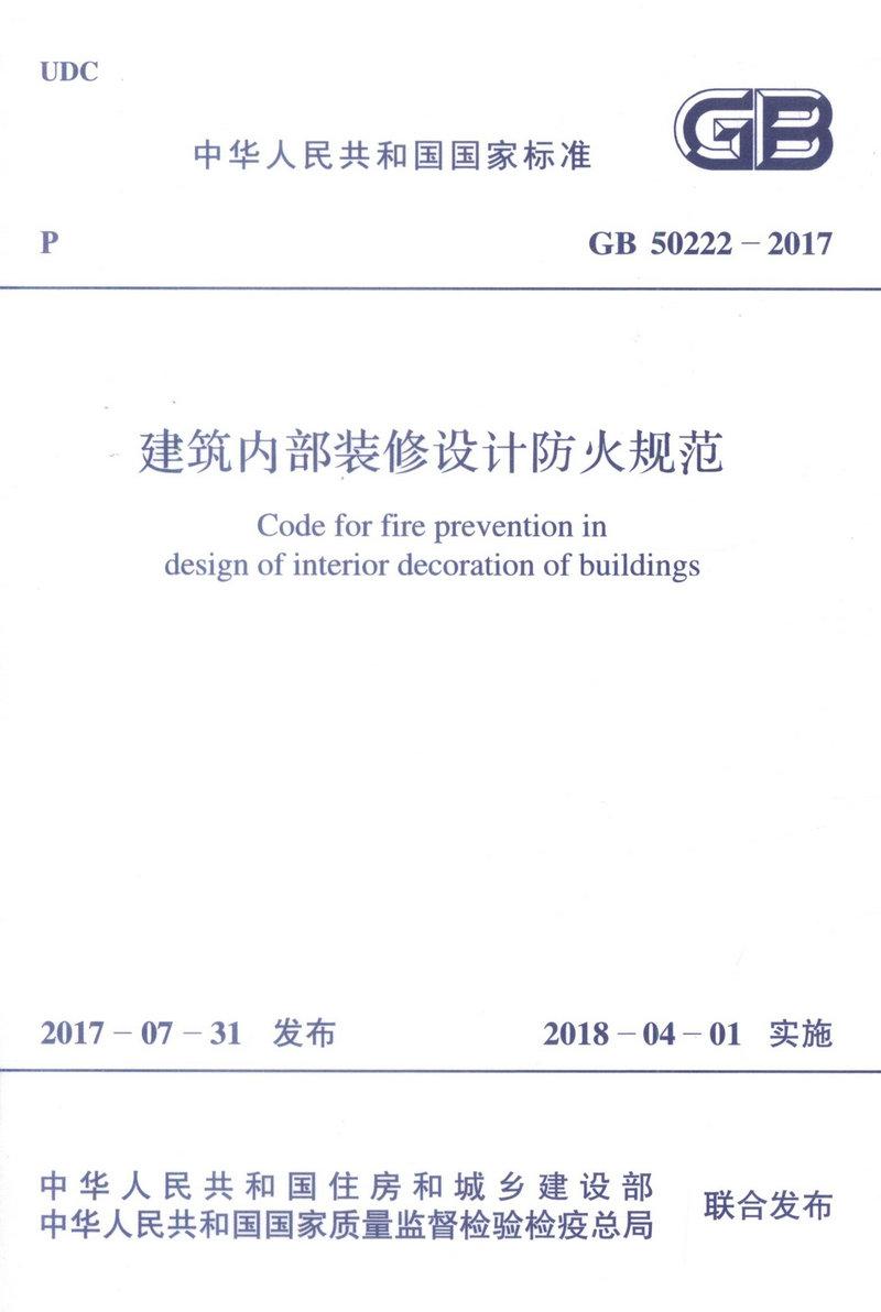 中华人民共和国国家标准装修内部装修设计建筑内部建筑防火设计房水景图片