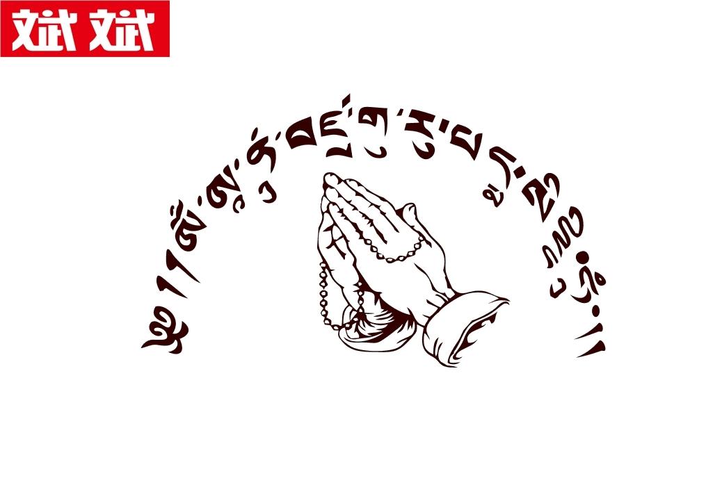 热卖汽车贴纸西藏佛手 大明咒 藏文六字真言个性贴纸 定制反光佛教贴