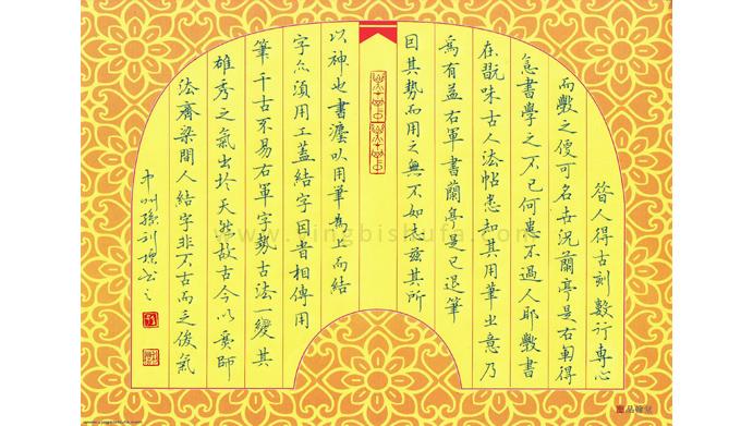 中国硬笔书法协会会员单位分享展示图片