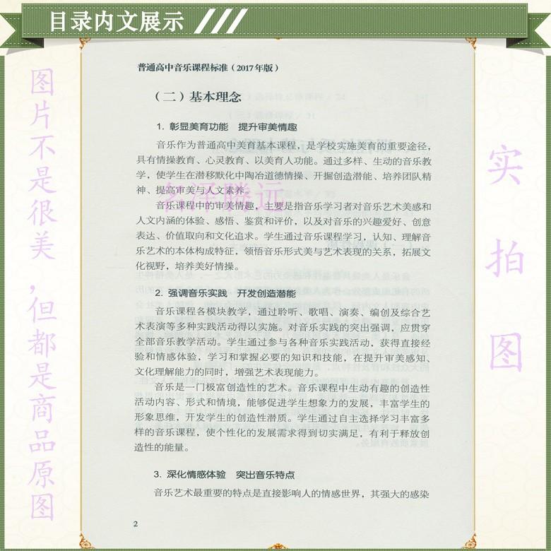 2018用普通高中课程音乐标准2017年版音乐性格人民课程高中教育出版标准高中女生日本图片