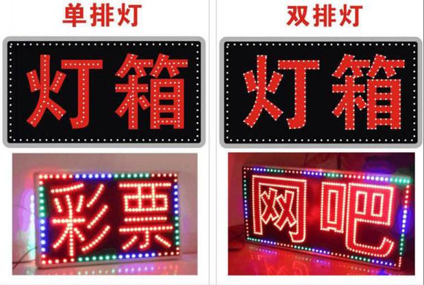 户外防水led电子灯箱广告牌订定做闪动发光字门头旁图片