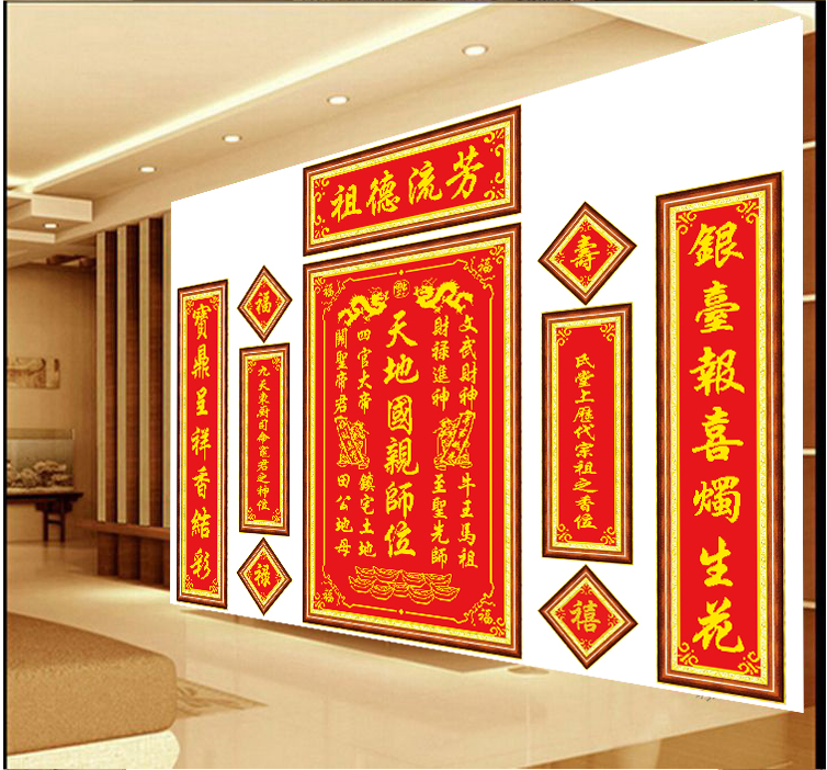 热卖中堂对联画十字绣家神祖宗神位大幅天地国亲师位客厅家神香火牌位图片