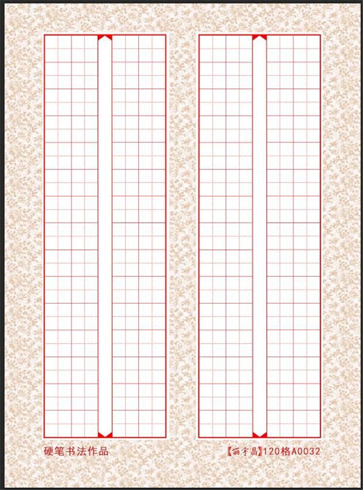 硬笔书法作品专用纸 铅笔钢笔中性笔书法纸 比赛作品图片
