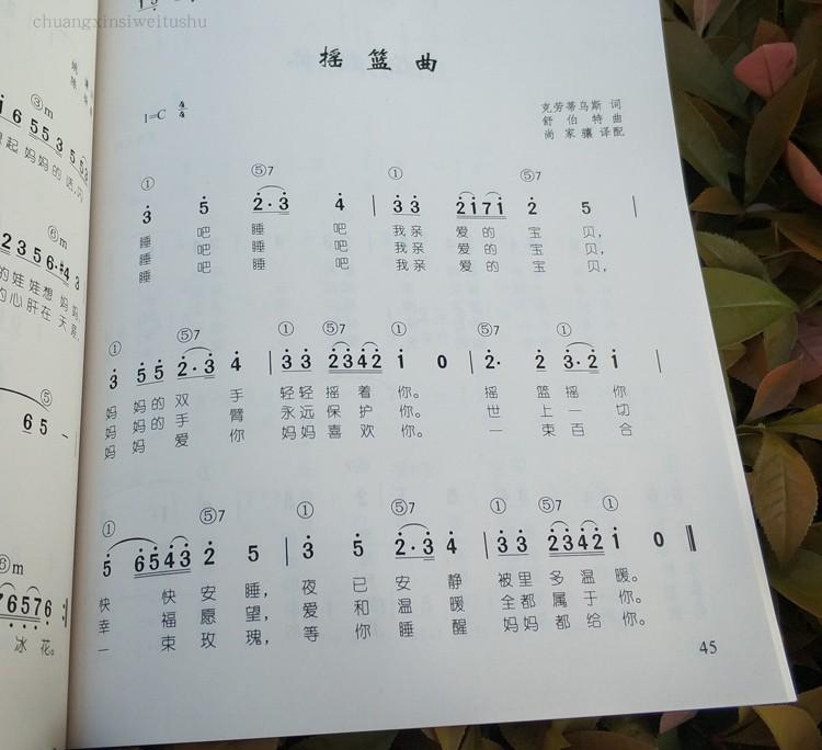 热卖正版 简谱钢琴即兴伴奏儿歌68首 辛笛钢琴书籍钢琴谱 儿童教程图片