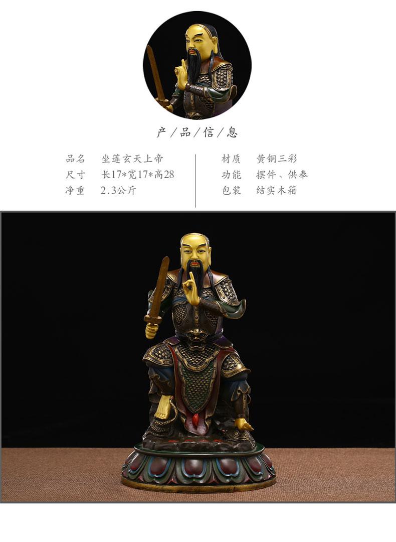 热卖祥狮 坐莲玄天上帝道教神像黄铜摆件玄武大帝真武大帝祖师爷供奉图片