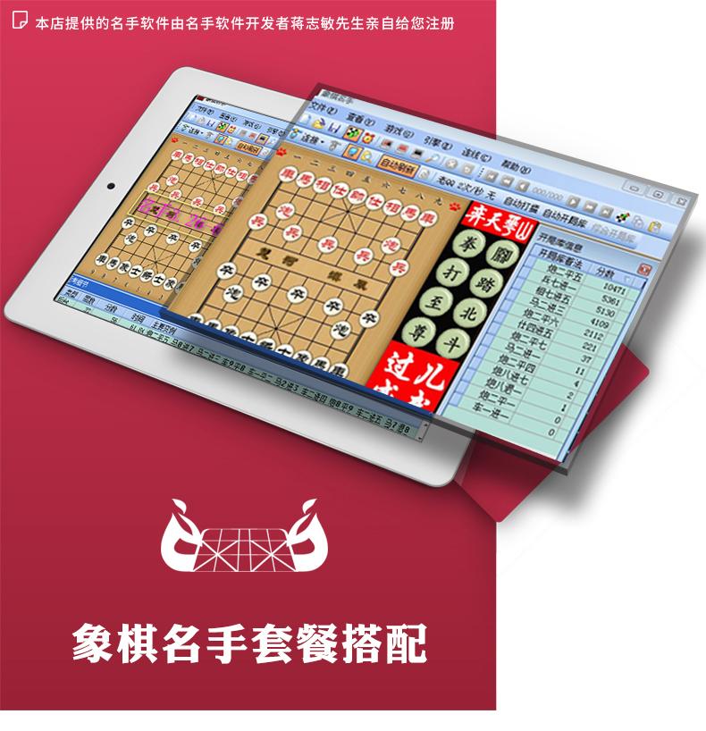象棋名手破解版免費下載[游戲]