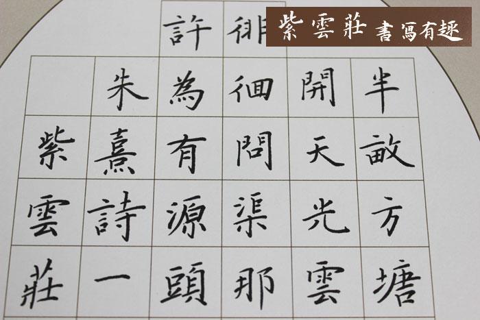 热卖紫云庄钢笔硬笔书法专用纸小学生参加比赛展览创作作品纸七言z33图片