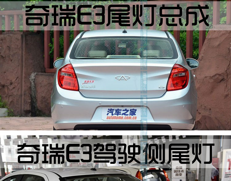 苏菲弹力贴身超熟睡后看看两车的外部配置,在售价相差无几的前提下,奇瑞e3的前雾灯