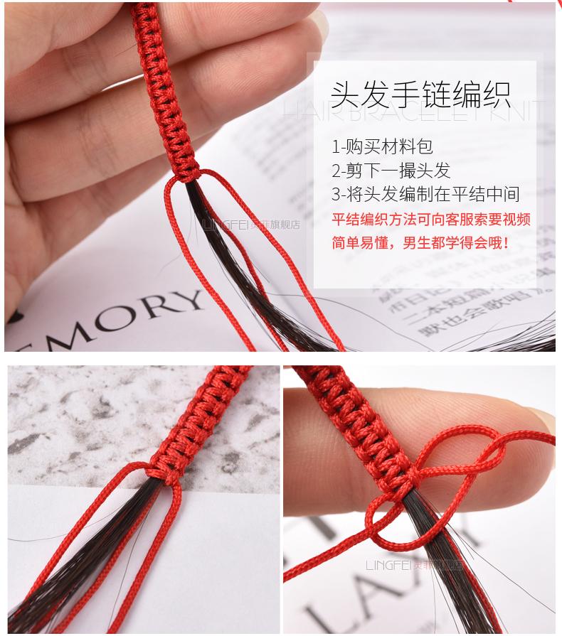 抖音同款用头发编手链一缕青丝一缕魂自制手绳手工编织的绳子材料