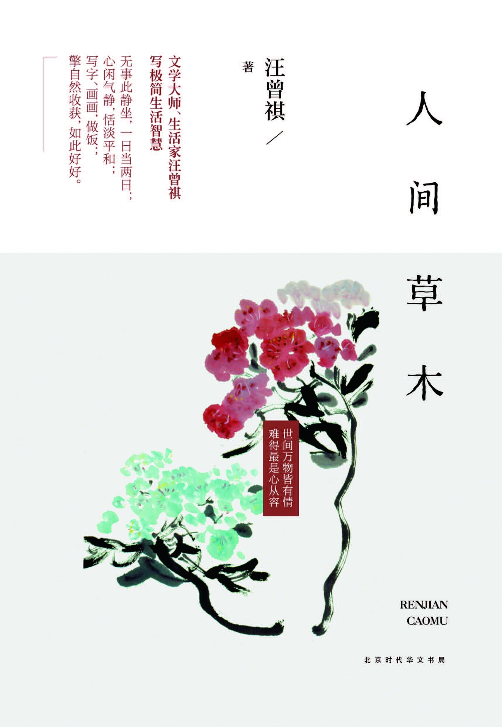 汪曾祺 人间草木 一起悦读 深圳 第30期