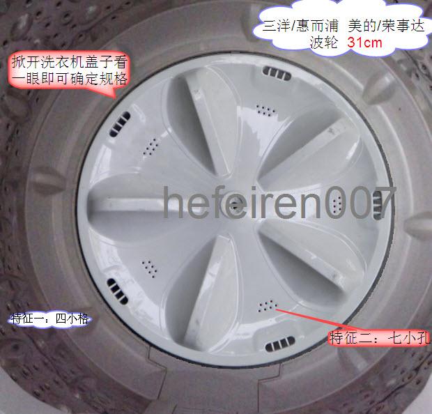 热卖荣事达三洋全自动洗衣机配件波轮 波轮盘 转盘 水叶轮 原厂配件