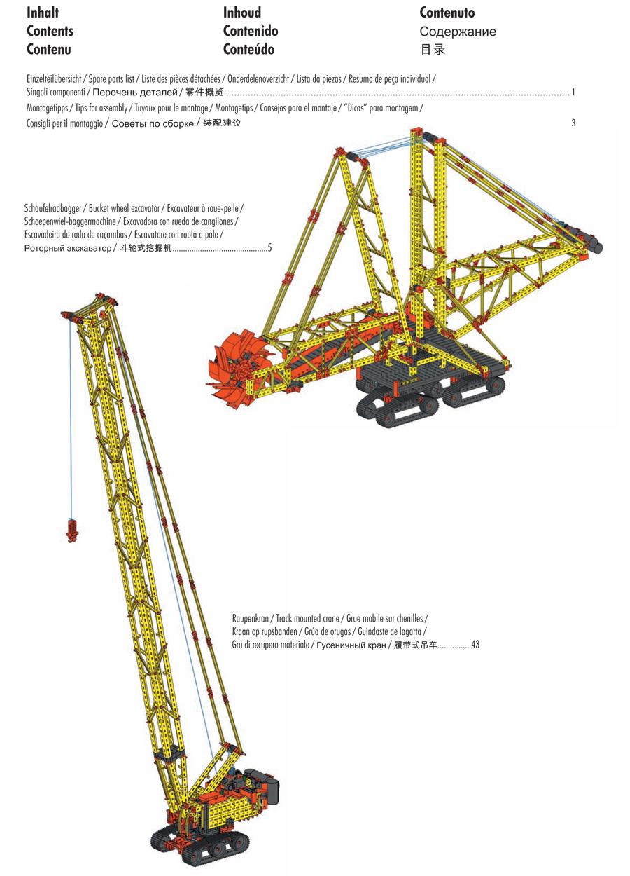 热卖慧鱼拼装积木创意玩具德国原装进口xxl重装机械套装组合520398图片