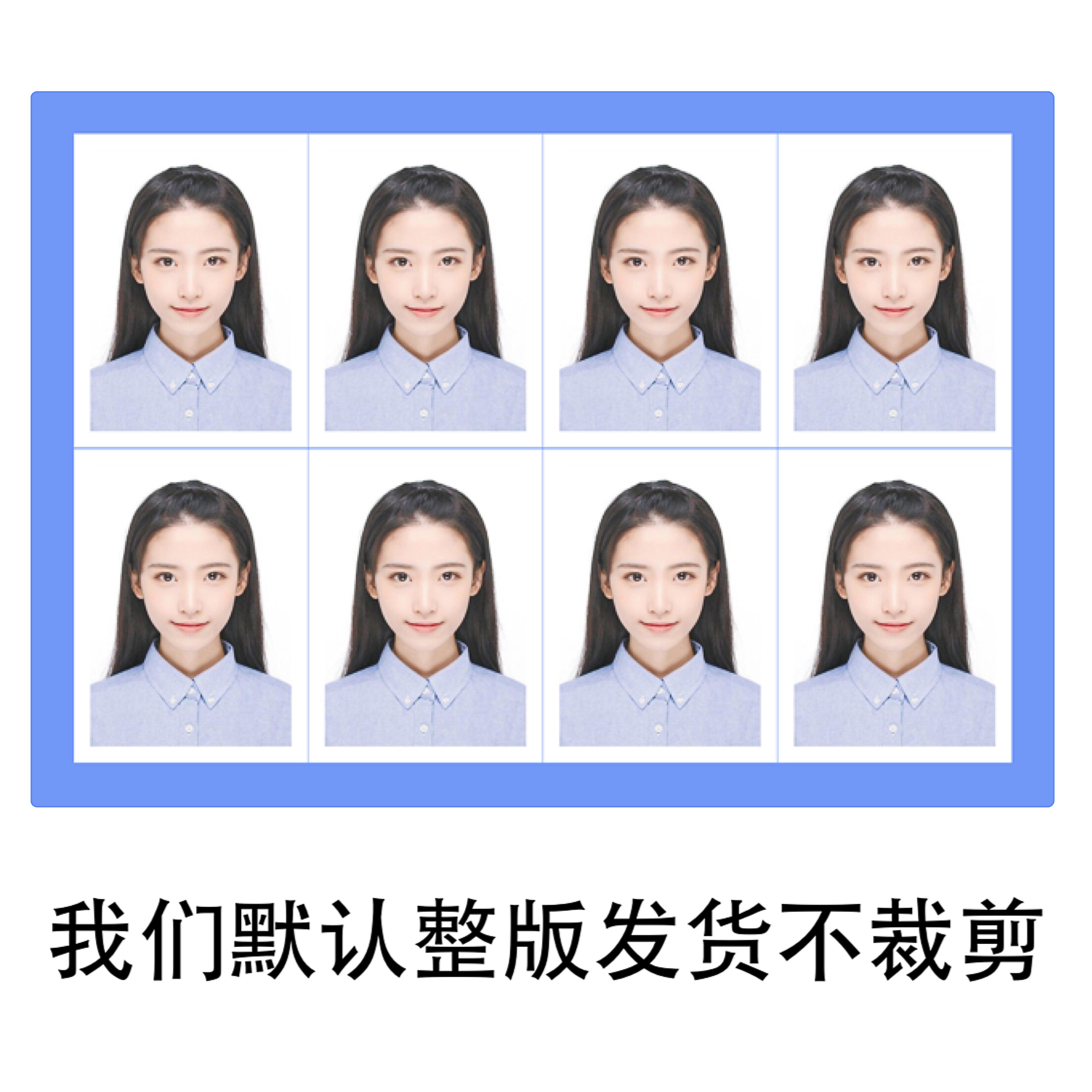 证件照片冲洗冲印 单寸照大小1寸2寸一寸二寸照 毕业照签证照护照图片