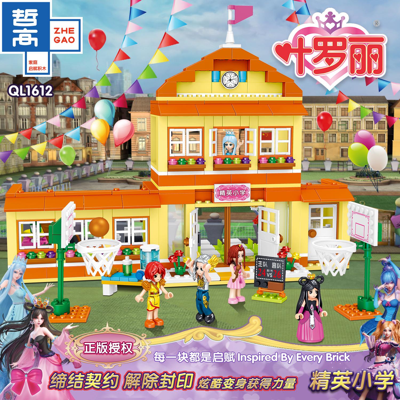 热卖兼容乐高精灵梦叶罗丽娃娃店仙镜王宫冰宫殿女孩儿童拼装积木玩具图片