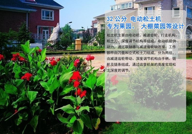 热卖aavix 32公分/cm电动松土机翻土机微耕机犁地机花园菜园果园大棚图片