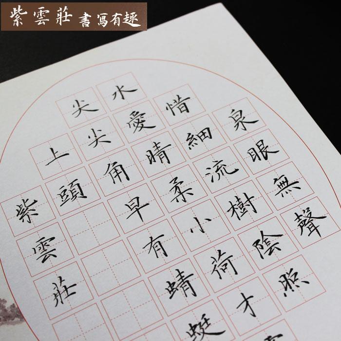 适合书写一首七言古诗的钢笔书法作品图片图片