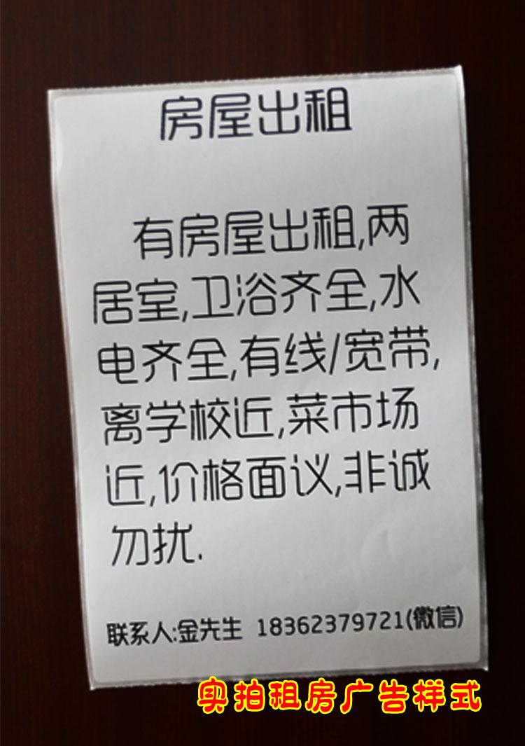 房屋招租出租广告贴纸 招聘招工贴纸 不干胶广告联系电话标签贴纸图片