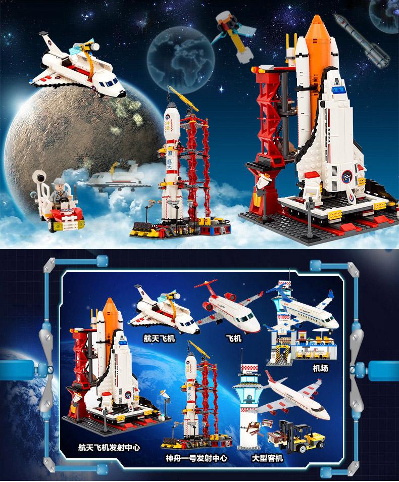 热卖儿童玩具拼装积木兼容乐高航天飞机神州十号火箭模型6-8-10岁男