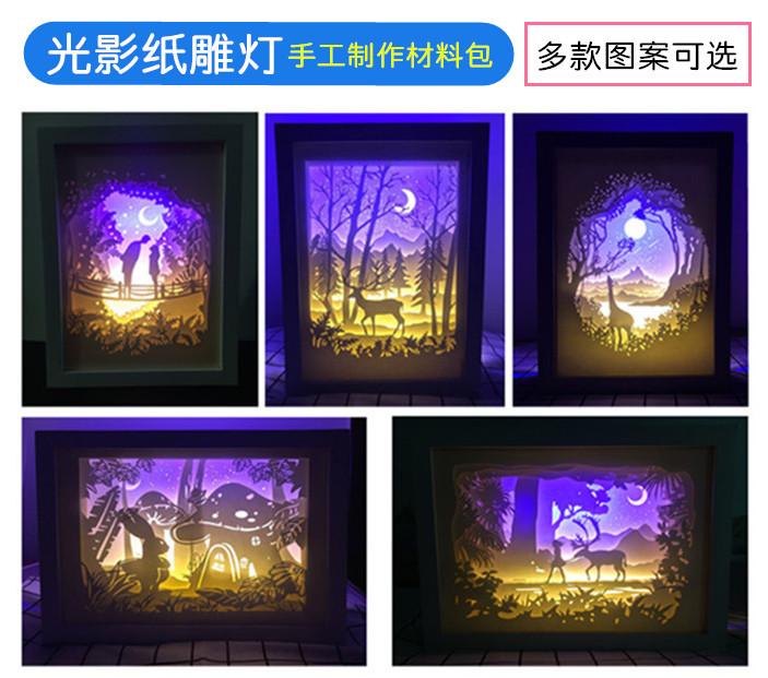 热卖光影纸雕灯 创意灯箱图纸模型夜灯diy手工制作工具材料包送礼物品