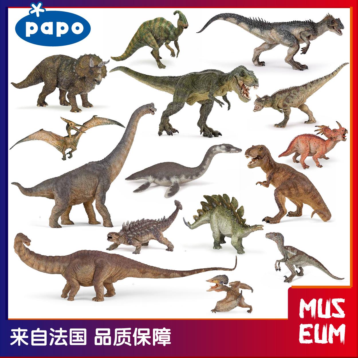 法国papo侏罗纪恐龙模型玩具 牛龙 蛇颈龙甲龙三角龙迅猛龙窃蛋龙图片