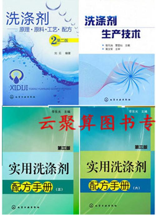 洗涤剂配方手册 工业洗涤剂清洗剂肥皂液去渍剂生产加工制作技术书籍
