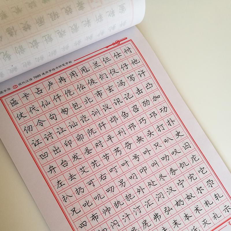 庞中华楷书字帖 现代汉语7000通用字 学生成人硬笔钢笔临摹练字帖