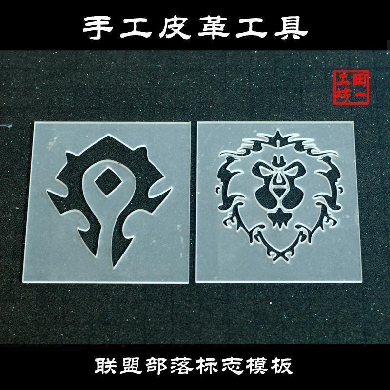 魔兽联盟部落标志模板 包含联盟标志部落标志 2mm亚克力切割模板