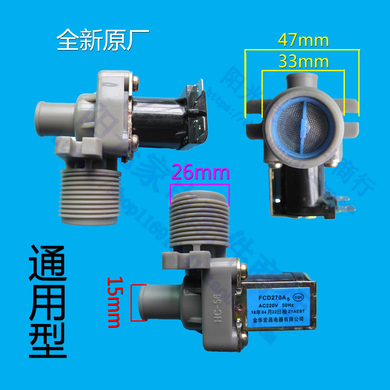 原装全自动洗衣机进水阀tb60-1068g进水开关松下xqb65-q690电磁阀图片