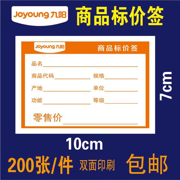 九阳小家电电器签 商品标签 标价 价格签 电器牌 标签纸10x7包邮图片