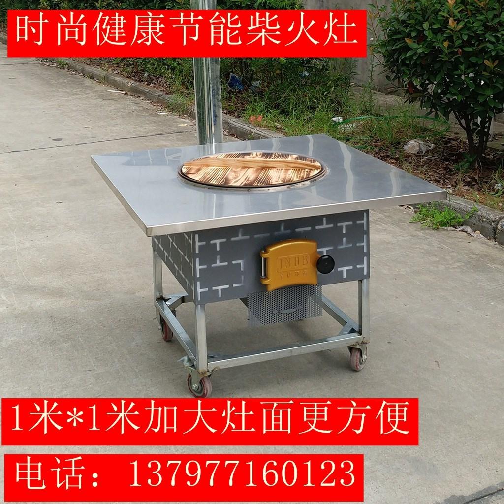 农村家用柴火灶加厚多功能不锈钢面板可移动烧柴火炉子节能土灶台图片