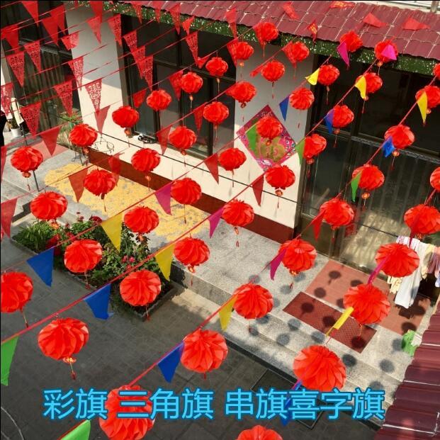 2018春节过年新年彩带彩条拉花拉喜福字福字贴窗花静电贴装饰挂饰